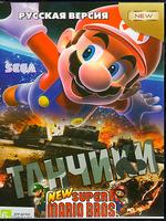 2 в 1: Марио + Танчики [Sega Mega Drive]