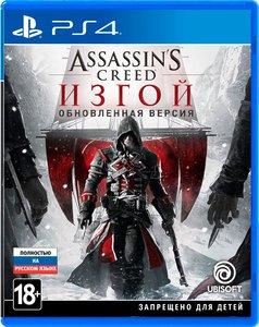 Assassin's Creed «Изгой» Обновленная версия