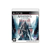 Assassin's Creed: Изгой [PS3]