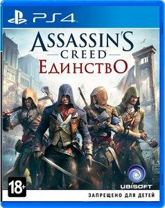 Assassin's Creed: Единство [PS4]