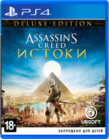 Assassin`s Creed: Истоки. Deluxe Edition