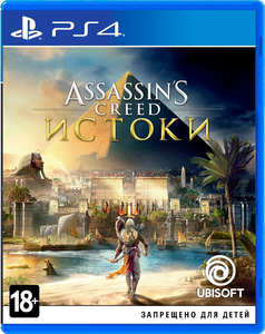 Assassin`s Creed: Истоки