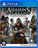 Assassin's Creed: Синдикат - Специальноеиздание[PS4]
