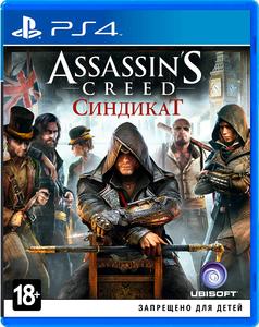 Assassin's Creed: Синдикат[PS4]