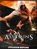 Assassin`s Creed [SEGA]