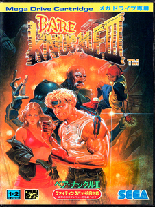 Bare Knuckle 3 (Streets of Rage 3)