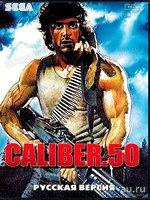Caliber Fifty [Sega Mega Drive]
