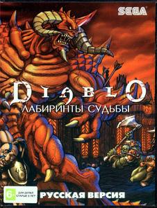 Diablo: Лабиринты Судьбы [Sega Mega Drive]