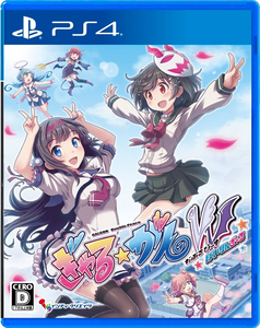 Gal Gun: Double Peace [PS4]