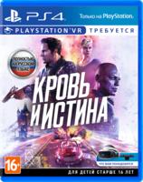 Кровь и Истина «только для VR»