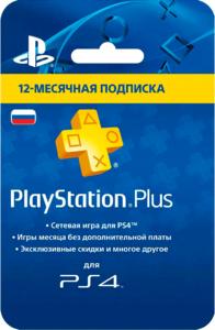 Карта оплаты Playstation Plus Card 365 Days