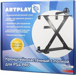 Кронштейн настенный с полкой для Playstation 4 Pro «Artplays» металлический