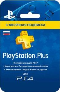 Карта оплаты PlayStation Plus Card 3 месяца
