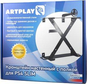 Кронштейн настенный с полкой для Playstation 4 Slim  «Artplays» металлический