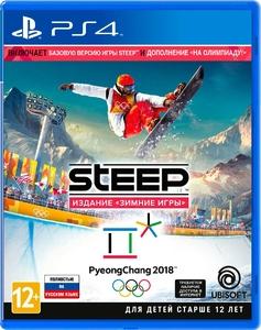 Steep. Издание Зимние игры [PS4]