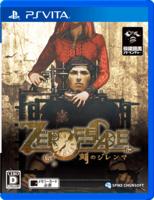 Zero Escape: Zero Time Dilemma [PS Vita]